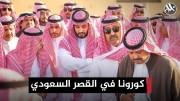 كورونا يهاجم قصور السعودية