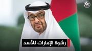 الإمارات تدفع المليارات لبشار الأسد مقابل إشعال النار في شمال سوريا
