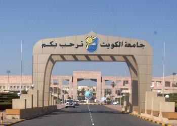111 أستاذا جامعيا بالكويت يطالبون باستئناف الدراسة عن بعد
