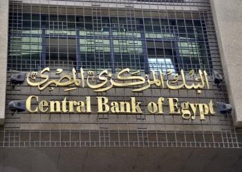المركزي المصري يطرح أذون خزانة بـ19 مليار جنيه