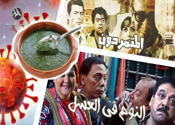 السينما المصرية والأوبئة.. كورونا والنوم في العسل والشلولو