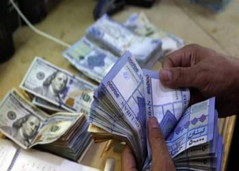 للمرة الأولى.. الليرة اللبنانية تهبط إلى 3050 مقابل الدولار