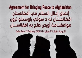 أفغانستان ما بعد اتفاق طالبان–أميركا