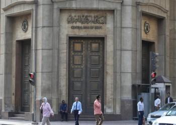 مصر تعطل البنوك والبورصة 19 و20 أبريل