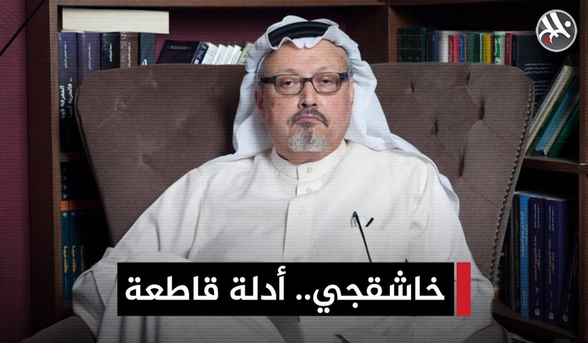 أدلة جديدة تدين السعودية في قضية خاشقجي