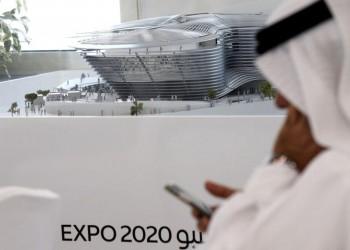 المكتب الدولي للمعارض يقترح تأجيل إكسبو 2020 دبي عاما