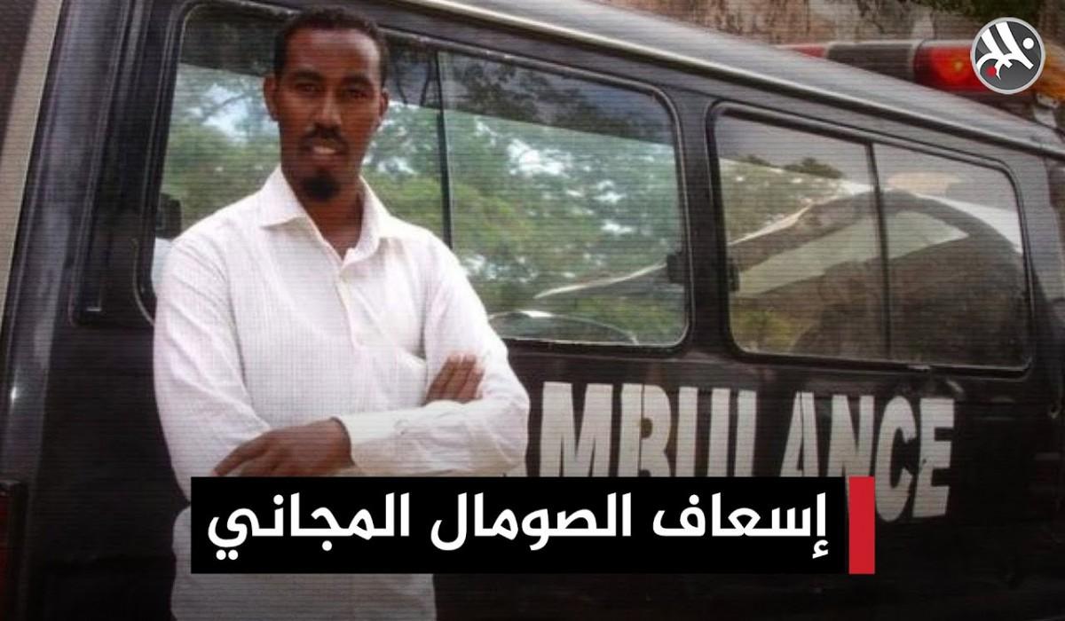 إسعاف الصومال المجاني