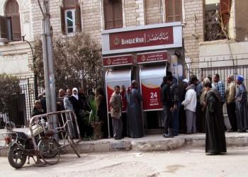 مصر ترفع الحد الأقصى للسحب بالبنوك وماكينات الصرف بداية من رمضان