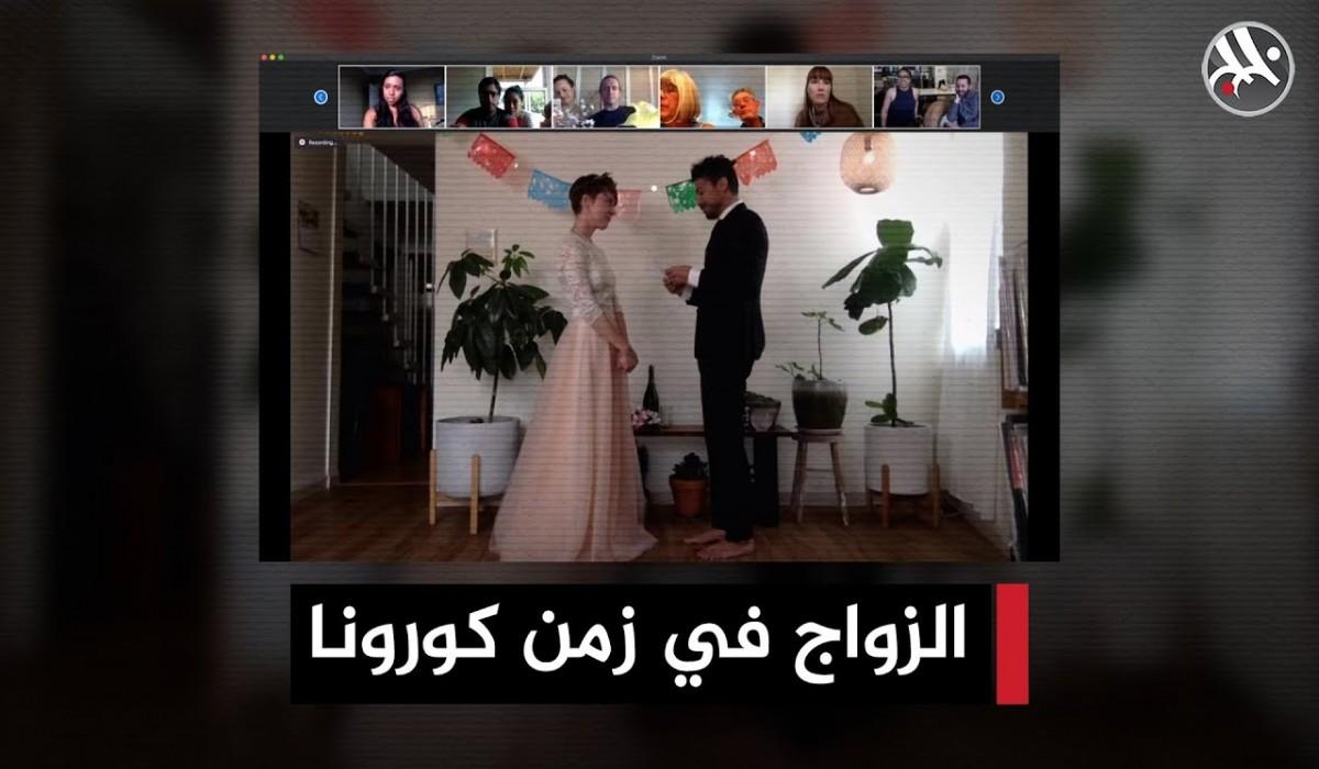 في زمن كورونا.. زواج عبر الإنترنت