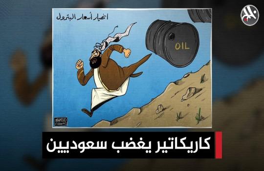 محمود عباس.. الرسام الذي أغضب السعودية