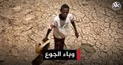 مجاعة تهدد العالم بسبب كورونا