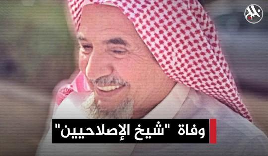 وفاة  شيخ الإصلاحيين في سجون السعودية