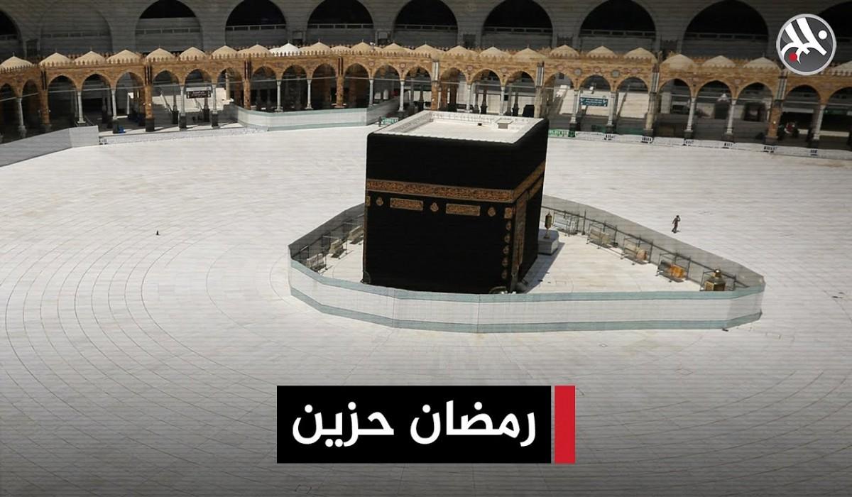 أجواء حزينة في رمضان بسبب كورونا