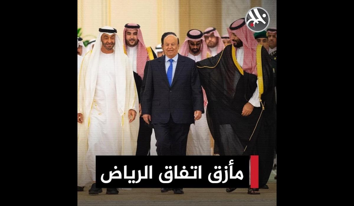 اتفاق الرياض في مأزق خطير