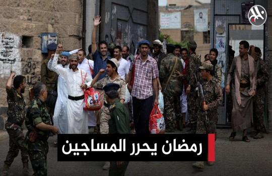رمضان وكورونا.. فرصة لتحرير المساجين في الدول العربية