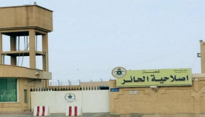 تدهور صحة معتقلين بسجن الحائر السعودي