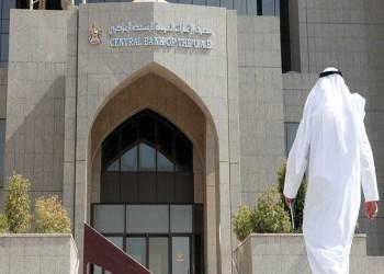 المركزي الإماراتي يجمد حسابات عائلة ملياردير هندي