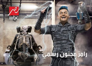 الأعلى للإعلام بمصر يعتزم مطالبة السعودية بوقف رامز مجنون رسمي