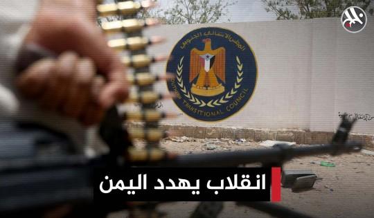 أبوظبي تنقلب على الرياض في عدن