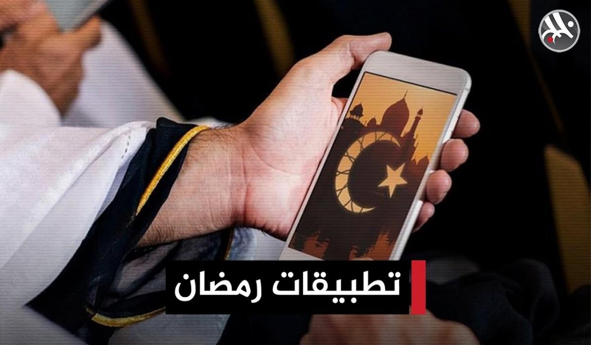 تطبيقات يُنصح بها في رمضان