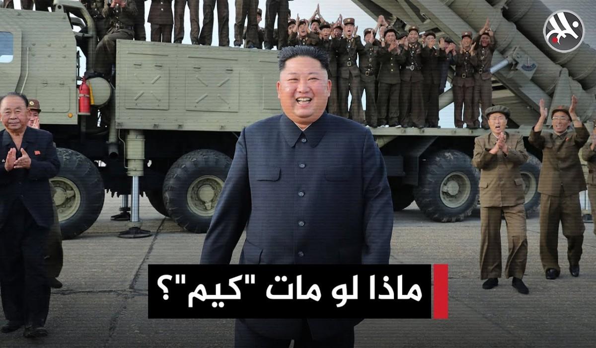 ماذا سيحدث لو مات زعيم كوريا الشمالية؟