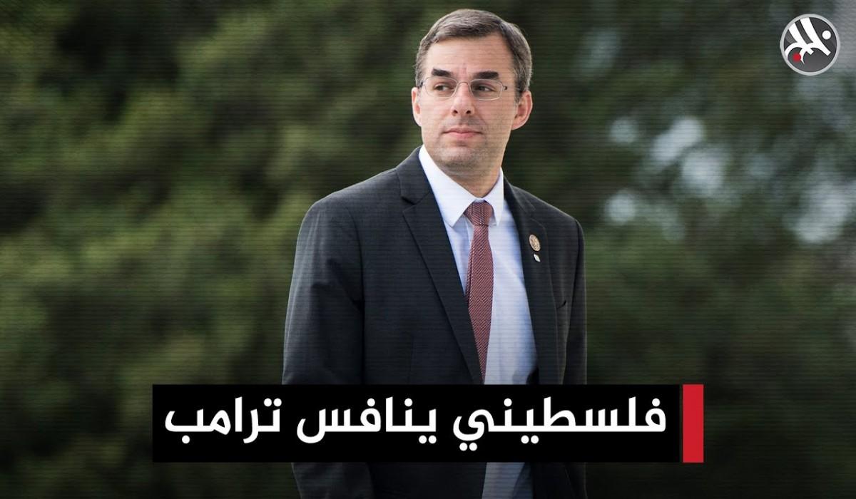 هل يفوز فلسطيني الأصل جاستن عماش بمنصب الرئاسة الأمريكية؟