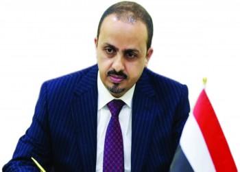 وزير يمني: بعض دول التحالف غدرت ببلادنا