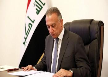 تسريب قائمة جديدة لتشكيلة حكومة الكاظمي في العراق