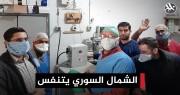 أول جهاز للتنفس الاصطناعي في سوريا
