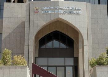 المركزي الإماراتي يعلن سحب 75% من تحفيز للسيولة لمكافحة كورونا