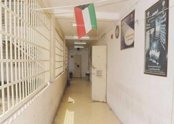 كورونا يصل إلى سجون النساء في الكويت