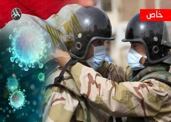 مصدر: 400 مصاب بكورونا بين صفوف الجيش والشرطة في مصر