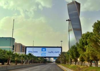 حظر تجوال كامل بالسعودية خلال عيد الفطر