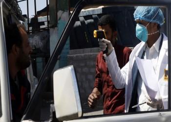 اليمن يسجل وفاة و8 إصابات بكورونا
