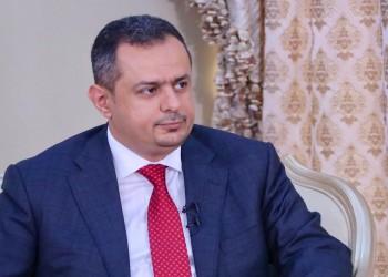 رئيس الوزراء اليمني: إعادة الأوضاع لنصابها بعدن مهم لمكافحة كورونا