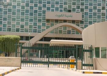 الكويت تنهي خدمات إداريي البلدية من المقيمين بعد العيد