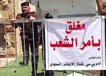 إم.بي.سي تستنكر الاعتداء على استديوهاتها ببغداد.. والداخلية العراقية ترد