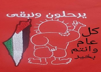 صون الذاكرة الفلسطينية
