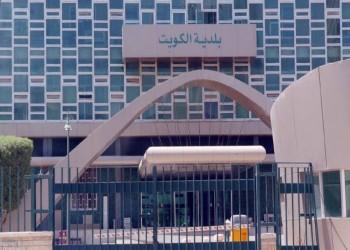 الكويت تنهي خدمات 50% من موظفي البلدية الوافدين بعد العيد