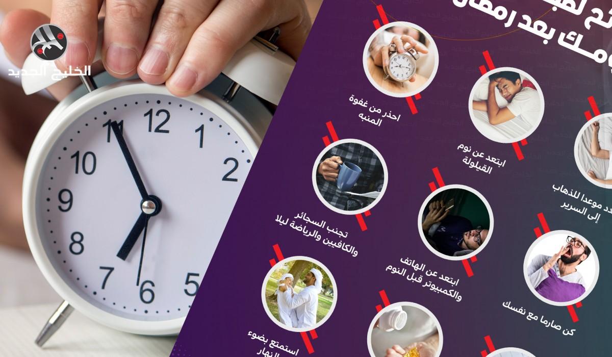 9 نصائح لضبط ساعات نومك بعد رمضان