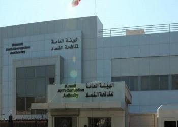 الكويت تطلب معلومات من ماليزيا حول فضيحة الصندوق السيادي