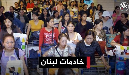 معاناة الخادمات في لبنان