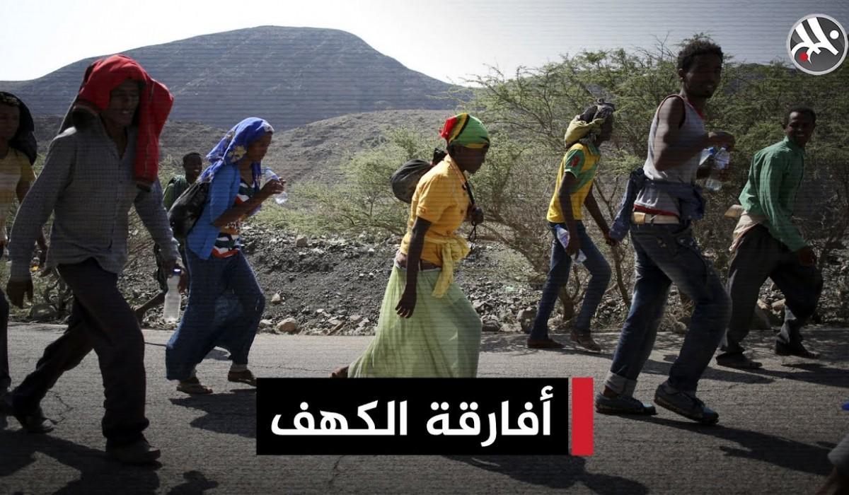 أفارقة الكهف في الرياض