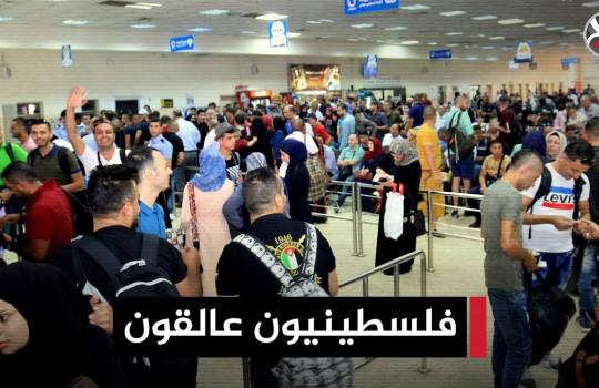 فلسطينيون عالقون بالخارج بسبب كورونا