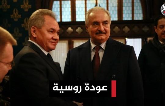 روسيا تعود للتركيز على الملف الليبي.. لماذا الآن؟