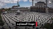 عودة صلاة الجماعة في المساجد