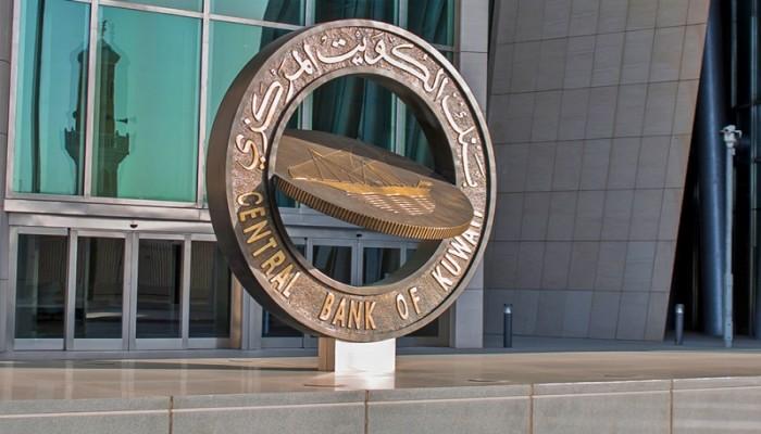 المركزي الكويتي يشدد على مكافحة غسل الأموال وتمويل الإرهاب