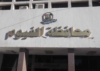 فضيحة إملائية تطيح بـ3 مسؤولين في مصر (فيديو)