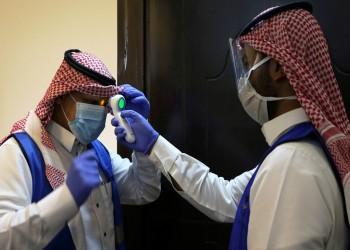 تعديلات سعودية على لائحة الحد من التجمعات لمكافحة كورونا