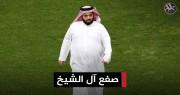 الأهلي يصفع آل الشيخ